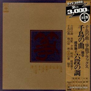 V/A - 千鳥の曲〜箏曲デラックス決定盤 - SOJU1-2