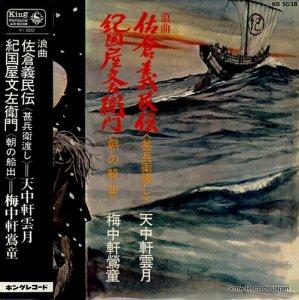 天中軒雲月 - 佐倉義民伝(甚兵衛渡し) - KR5038