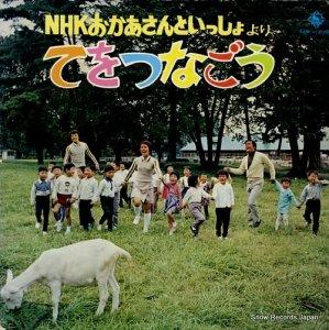 NHKおかあさんといっしょ - てをつなごう - SKM(H)2096