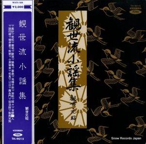 観世元昭 - 観世流小謡集 - TH-9015