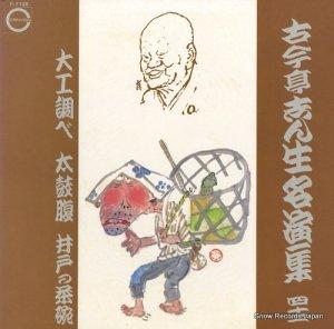 古今亭志ん生 - 大工調べ/太鼓腹/江戸の茶碗 - F-7108