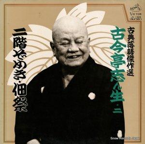 古今亭志ん生 - 二階ぞめき/佃祭 - JV-1329