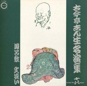 古今亭志ん生 - 風呂敷/文違い - F-7058