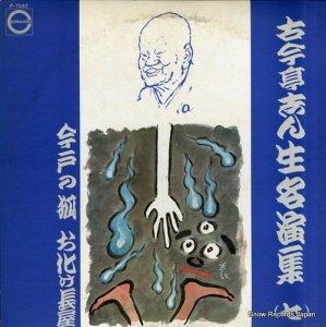 古今亭志ん生 - 今戸の狐/お化け長屋 - F-7047
