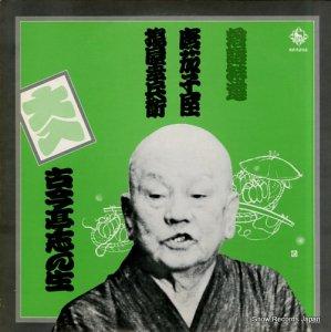 古今亭志ん生 - 唐茄子屋/搗屋幸兵衛 - KR5202