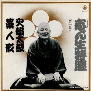 古今亭志ん生 - 火焔太鼓/藁人形 - KR5165