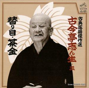 古今亭志ん生 - 替り目/茶金 - JV-1330