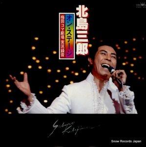 北島三郎 - オン・ステージ/梅田コマ劇場実況録音 - GWS-83
