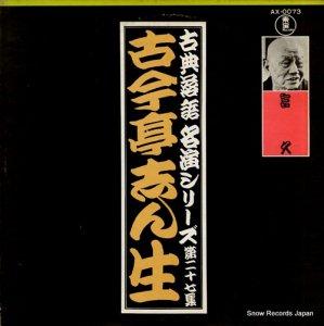 古今亭志ん生 - 富久 - AX-0073