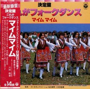 コロムビア・フォークダンス・オーケストラ - 決定盤これがフォークダンス〜マイムマイム - EZ-7188