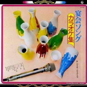 キングオーケストラ - 宴会ソング・カラオケ集 - SKK-851