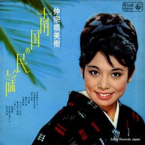 仲宗根美樹 - 南国の民謡 - SKK112