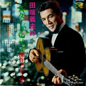 田端義夫 - 田端義夫のギターがむせぶ/傑作メロディー集 - KC-2001