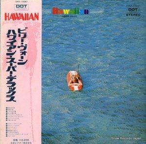 ビリー・ヴォーン - ハワイアン・スーパー・デラックス - SWX-10061