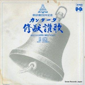 V/A - カンタータ・修猷讃歌 - CT-1020