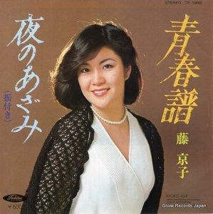 藤京子 - 青春譜 - TP-10682