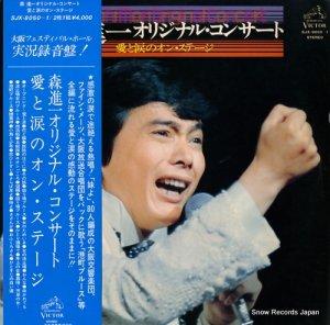 森進一 - オリジナル・コンサート/愛と涙のオン・ステージ - SJX-8050-1