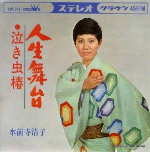 水前寺清子 - 人生舞台 - CW-348