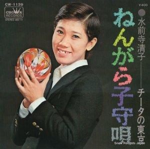 水前寺清子 - ねんがら子守唄 - CW-1139