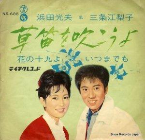 浜田光夫&三条江梨子 - 草笛を吹こうよ - NS-688