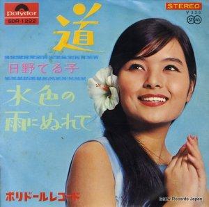 日野てる子 - 道 - SDR-1222