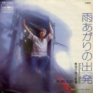 石橋正次 - 雨あがりの出発 - CW-1350