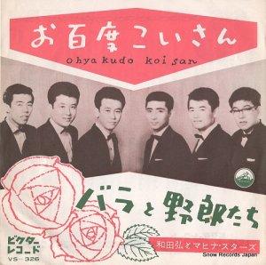 和田弘とマヒナ・スターズ - お百度こいさん - VS-326