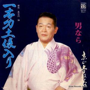 京山幸枝若 - 一本刀土俵入り - AB-723