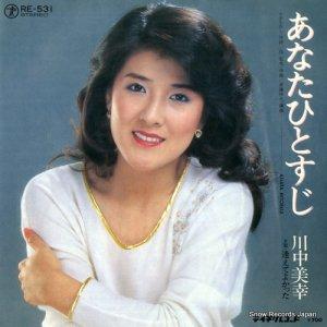 川中美幸 - あなたひとすじ - RE-531