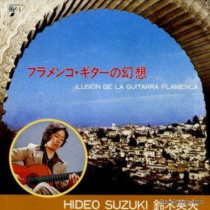 鈴木英夫 - フラメンコ・ギターの幻想 - DSK-80010
