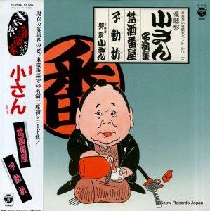 柳屋小さん - 愛聴盤小さん名演集〜禁酒番屋/不動坊 - FS-7129