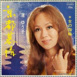 渚ゆう子 - 京都慕情 - TP-2357