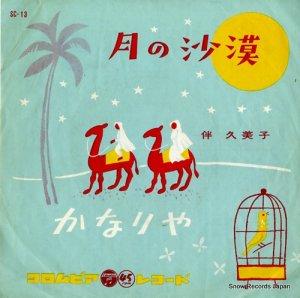 伴久美子 - 月の沙漠 - SC-13
