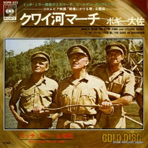 ミッチ・ミラー合唱団 - クワイ河マーチ〜ボギー大佐 - SOPB-323