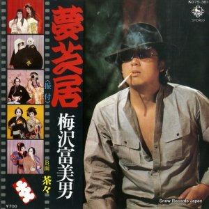 梅沢富美男 - 夢芝居 - K07S-361
