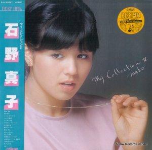 石野真子 - マイ・コレクション2 - SJX-30027
