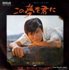 森田健作 - この夢を君に - JRT-1033