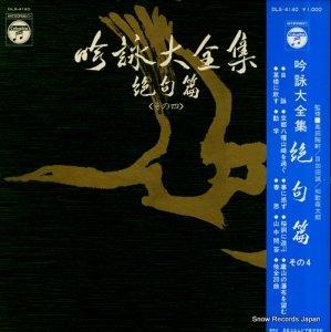 V/A - 吟詠大全集/絶句篇その4 - DLS-4140