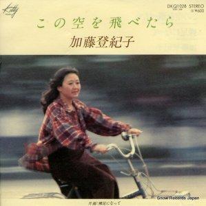 加藤登紀子 - この空を飛べたら - DKQ1028