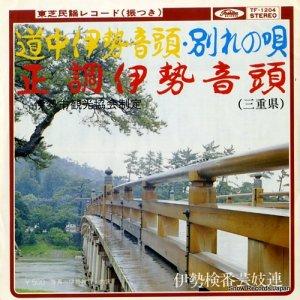伊勢検番芸妓連 - 道中伊勢音頭 - TF-1204