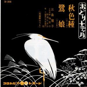 三島儷子 - 秋の色種 - SA-3096
