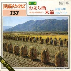 大塚文雄 - お立ち酒 - K07S5165