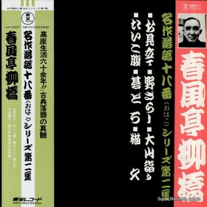 春風亭柳橋 - 名作落語十八番シリーズ第二集 - AX-0027-9