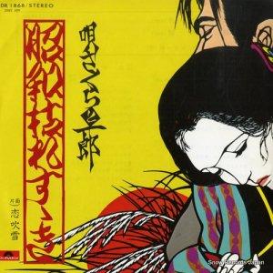 さくらと一郎 - 昭和枯れすすき - DR1868