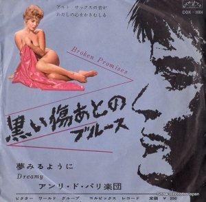 アンリ・ド・パリ楽団 - 黒い傷あとのブルース - COX-1004