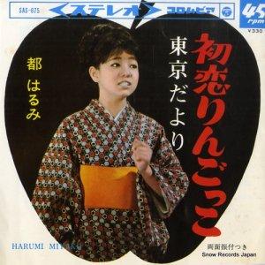 都はるみ - 初恋りんごっこ - SAS-675