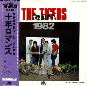 ザ・タイガーズ - 十年ロマンス・1982 - 28MX1085