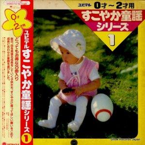 ユピテル・グランド・オーケストラ - 0〜2才用ユピテルすこやか童謡シリーズ1 - YLT-192