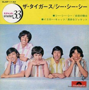 ザ・タイガース - シ−・シー・シー - SLKP-1142