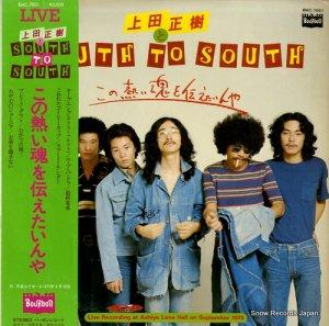 上田正樹とサウス・トゥ・サウス - この熱い魂を伝えたいんや - BMC-7001